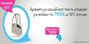trixie-offer1done